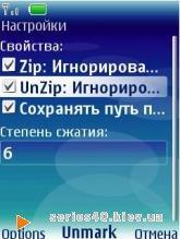 JZipMan | All
