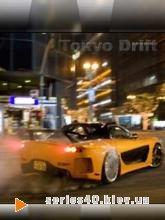 Tokio Drift | 240*320