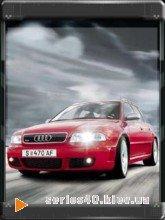 Audi | 240*320