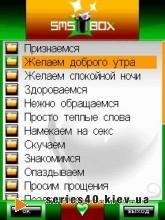 SMS-Box: Love   240*320