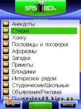 SMS BOX JOKE   240*320
