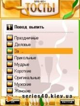 SMS-Box: Тосты   240*320