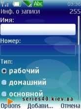 Private Phone Book | 240*320