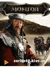 Mongol | 128*160