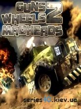 Guns, Wheels & Madheads 2 - скоро