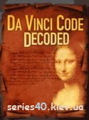 Da Vinci Code: Decoded | 128*160