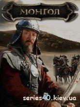 Mongol | 240*320