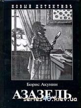 Борис Акунин. Азазель | 240*320