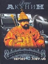 Борис Акунин. Алтын-Толобас | 240*320