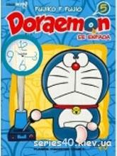 Doraemon Clock | 240*320