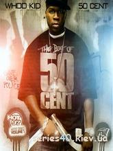 Сборка треков 50 Cent