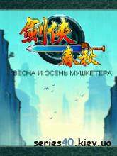 Jianxia Spring And Autumn / Осень и Весна Мушкетёра (Русская версия) | 240*320