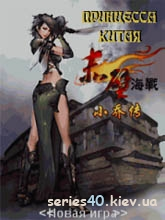 Princess Of China / Принцесса Китая (Русская версия) | 240*320