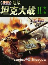 World War 2: Battle Tank | 240*320