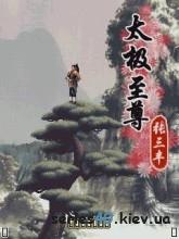 Extreme (China) | 240*320