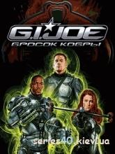 G.I.Joe The Rise of Cobra | 240*320