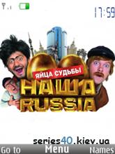 Наша Russia - Яйца судьбы by Kossstike | 240*320