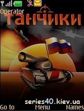 Tanchiki by jhdanov | 240*320