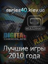 Лучшие Игры 2010 Года По Версии Пользователей Сайта