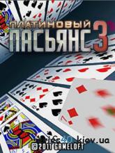 Platinum Solitaire 3 / Платиновый Пасьянс 3 (Русская версия) | 240*320