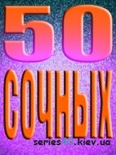 50 СОЧНЫХ | 240*320
