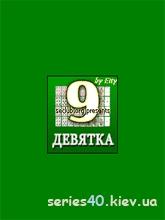 Девятка (Русская версия) | 240*320