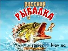 Русская Рыбалка | 320*240