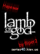 Lamb of God (нарезки) by fliper2
