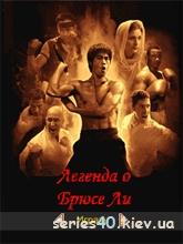 Bruce Lee Legend / Легенда О Брюсе Ли (Русская версия) | 240*320