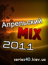 Апрельский Mix Рингтонов (2011)