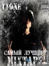 T1One - Cамый Лучший MixTape (2008)