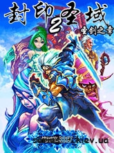 Heavenly Sword 2: Seal Sanctuary | 240*320