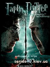 Harry Potter And The Deathly Hallows Part 2: The Mobile Game / Гарри Поттер И Дары Смерти Часть Вторая: Мобильная Игра (Русская версия) | 240*320