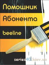 Помощник Абонента beeline | 240*320