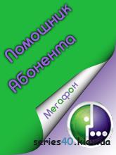 Помощник Абонента Мегафон | 240*320