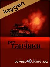 Танчики Pro keygen