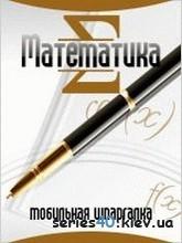 Мобильная Шпаргалка по Математике №2 | 240*320
