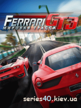 Ferrari GT3: World Track (By Gameloft) (Анонс) | 240*320