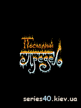Последний Предел (Онлайн, Русская версия) | 240*320