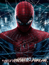 The Amazing Spider-Man (Анонс) | 240*320