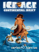 Ice Age 4: Continental Drift (By Gameloft) (Анонс) | 240*320