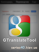 GTranslateTool v1.5.6 | All