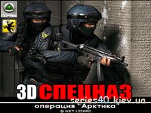 3D Спецназ: Операция «Арктика» | 320*240