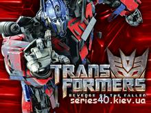 Transformers: Revenge of the Fallen | 320*240