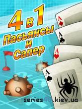 4 в 1: Пасьянсы и Сапер / WinGames: 4 in 1 (Русская версия) | 240*320
