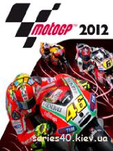 Moto GP 2012 (Анонс) | 240*320