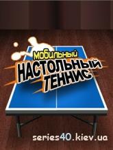 Mobi Table Tennis | 240x320
