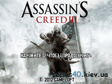 Assassin's Creed III (Русская версия) | 320*240