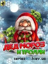 Дед Мороз и тролли (Анонс) | 240*320