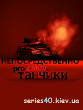 Хуже нет world of tanks